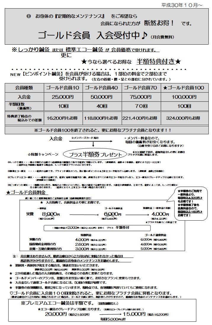 ゴールド10-100_高野鍼灸リラクセーション