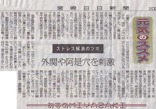 宮崎日日新聞「ストレス解消のツボ」
